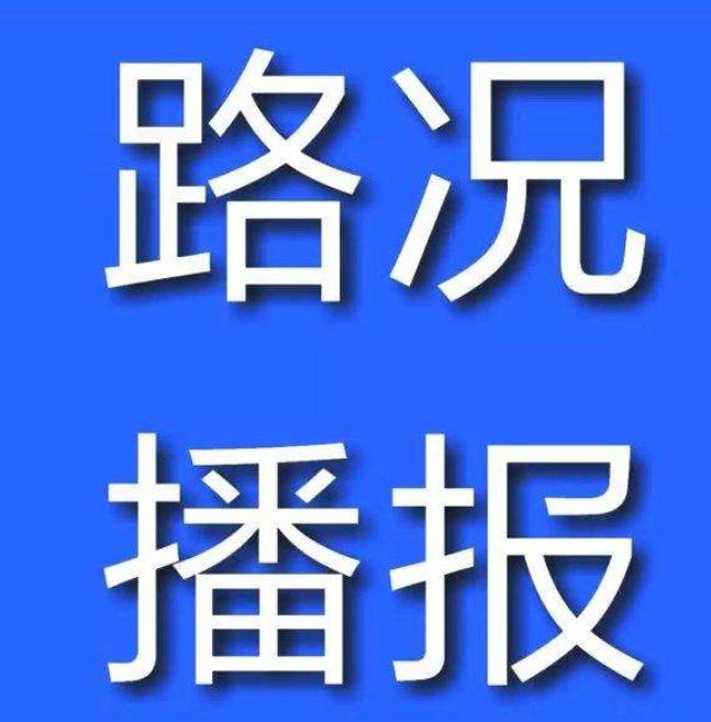 陕西截至5月17日9时全省高速公路路况汇总