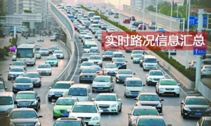 截至5月1日13时,全省高速公路路况汇总