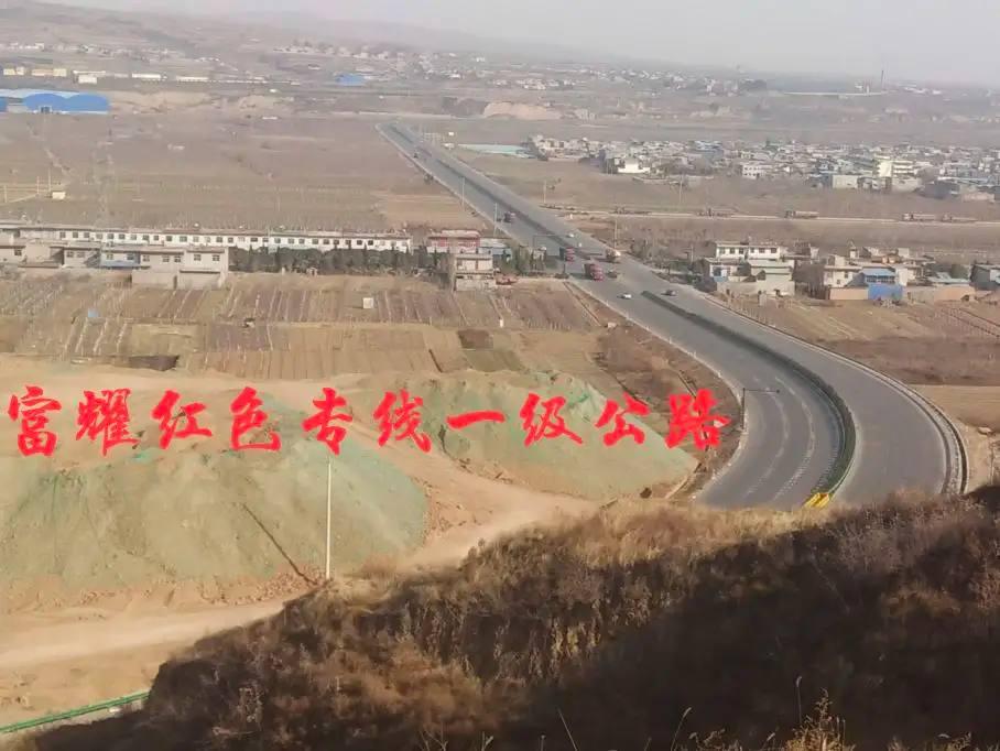富耀红色旅游公路前身关中古道(西包公路210国道)